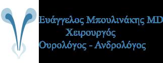 Μπουλινάκης Ουρολόγος